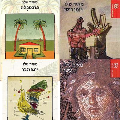 הסופר מאיר שלו: סיפור אהבה עם השפה העברית